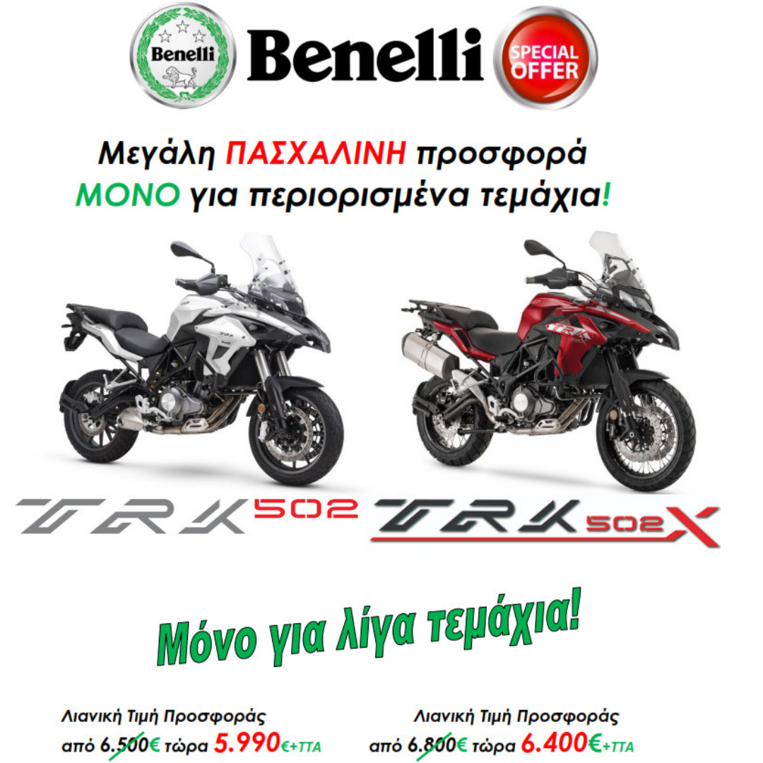 b45e52c4d9 benelli • Μεγάλη Πασχαλινή προσφορά TRK502   TRK502X