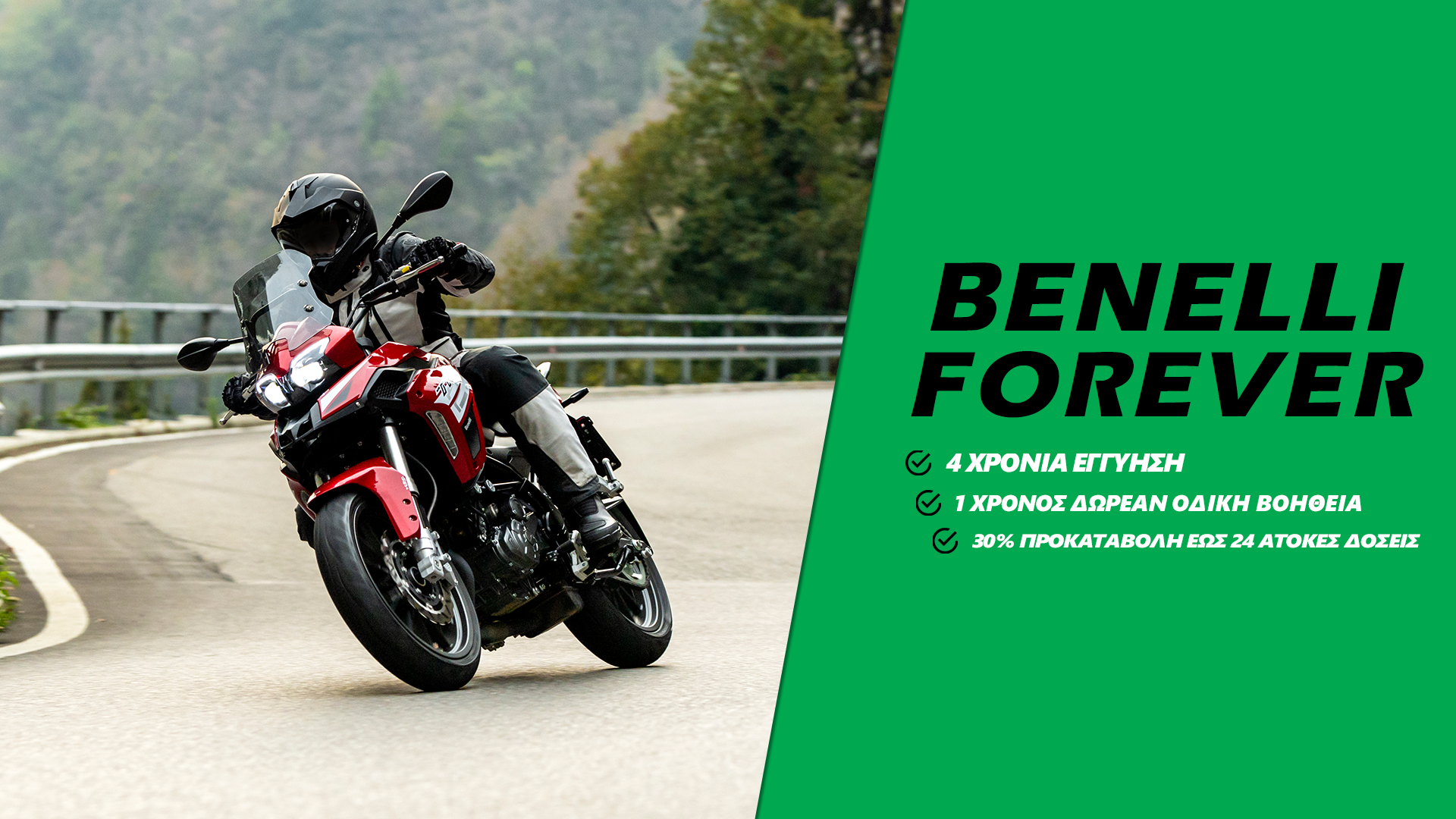 Benelli Forever